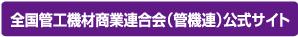 全国管工機材商業連合会(管機連)公式サイト